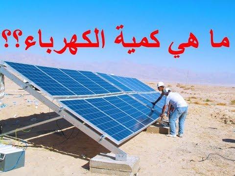منحنيات توليد الألواح الشمسية للكهرباء