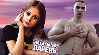 Я нашла себе ИДЕАЛЬНОГО ПАРНЯ ?!? Кирилл Терёшин и его Двоечка.