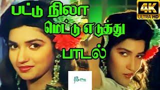 Pattu Nila Mettu Eduthu  Hd video song download [1993] | walter vetrivel | Sathyaraj, Sukanya and Ranjitha |  P. Vasu| Ilaiyaraaja