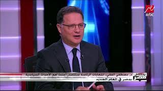 مصطفى الفقي: إثيوبيا تنتهج سياسة إسرائيل في ملف سد النهضة (فيديو) | المصري اليوم