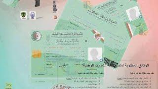 قريبا .. بطاقة تعريف وطنية بيومترية لكل جزائري