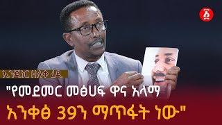 """""""የመደመር መፅሀፍ ዋና አላማ አንቀፅ 39ን ማጥፋት ነው"""" ኢንጂነር ዘለቀ ረዲ   Ethiopia"""