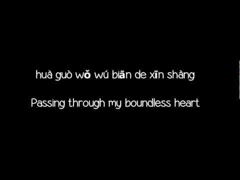 [Lyrics] 安 琥 (An Hu) - 天使的翅膀 (Tian Shi de Chi Bang)