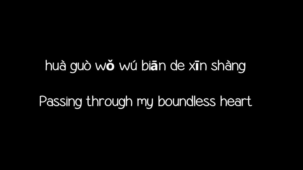 JJ LIN - WINGS (CHì BANG) LYRICS