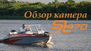 Обзор катера Spinningline 470 Fishing в эксклюзивной комплектации(http://slboats.ru/ официальный сайт производителя катеров. Катер Spinningline 470 соединяет в себе лучшие решения, позвол..., 2015-07-15T11:31:29.000Z)