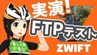 【🔴配信アーカイブ】新春、FTPテストをしよう!【Zwift】
