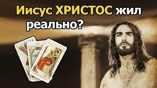 ИИСУС Христос – ПРАВДА или ВЫМЫСЕЛ? Жил ли такой человек реально? Гадание таро