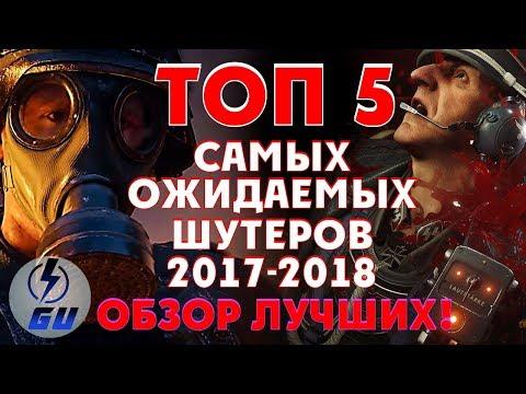 ТОП 5 ШУТЕРОВ