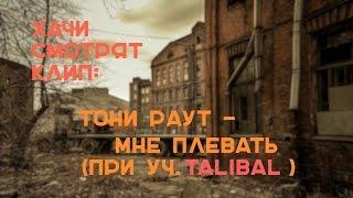 Хачи смотрят клип: Тони Раут - МНЕ ПЛЕВАТЬ (ПРИ УЧ.TALIBAL)