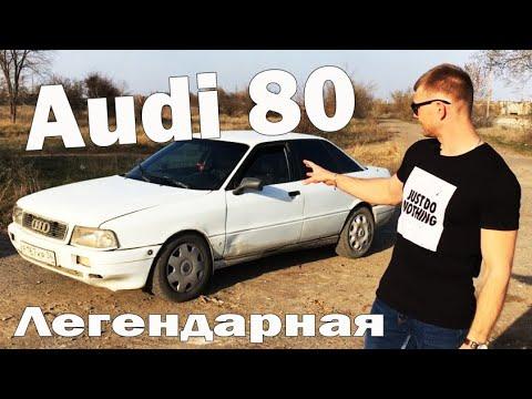 Автомобиль за 50 000 рублей. Что купить ВАЗ или Иномарку? AUDI 80 Легендарная. Дешёвки.