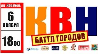 В Керчи пройдет КВН-battle городов