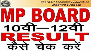 MP Board Result 2019 (Class 10th / 12th) High School / Inter