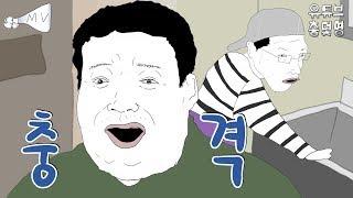 백종원의 골목식당 청파동 피자집 & 고로케집 & 냉면집 패러디 MV