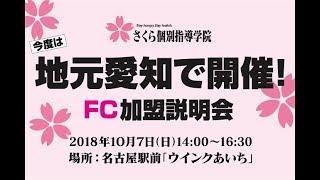 さくら個別指導学院第2回FC加盟説明会 開催日時】:2018年10月7日(日) ...