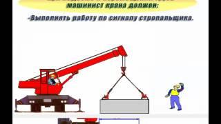 Видеоинструктаж по охране труда - Машинист стрелового самоходного крана