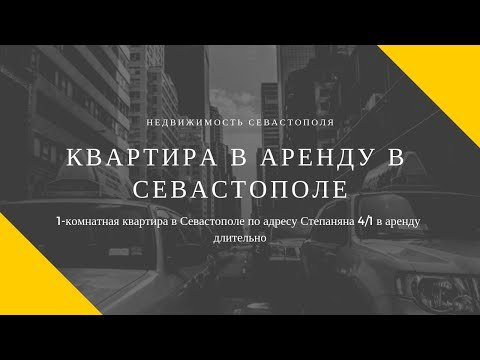АРЕНДА В СЕВАСТОПОЛЕ: Сдам 1-комнатную квартиру в Севастополе