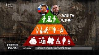 Социальная пирамида Донбасса  кому за три года «русской весны» стало лучше жить?
