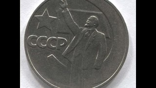 Юбилейная монета рубль 50 лет советской власти 1967 год цена, тираж, разновидности / нумизматика