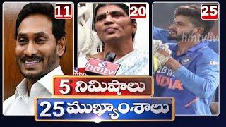 5 Minutes 25 Headlines | 7PM News Highlights | hmtv Telugu News