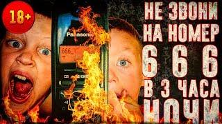 Gambar cover ВЫЗОВ ДУХОВ - ЗВОНОК В АД - НИКОГДА НЕ ЗВОНИ НА НОМЕР 666 В 3:00 ЧАСА НОЧИ | Страхи Шоу #14