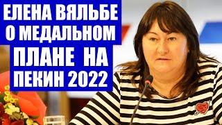 Лыжные гонки 2021 Елена Вяльбе о медальном плане сборной России на Олимпийских играх 2022 в Пекине