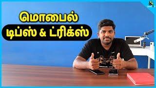 மொபைல் டிப்ஸ் & ட்ரிக்ஸ் -  Android Mobile Tips and Tricks in Tamil