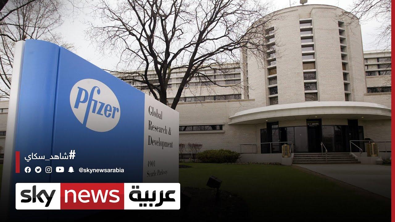 دول أوروبية تعرب عن قلقها لتأخر تسليم لقاح فايزر  - نشر قبل 8 ساعة