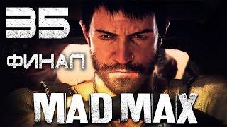 Mad Max / Безумный Макс - Прохождение игры на русском [#35] ФИНАЛ