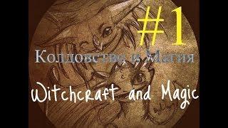 Minecraft Колдовство и магия #1 - Магический дом (Witchcraft and Magic)(Колдовство! Магия ! Новый цикл летслпеев на уникальной магической сборке нашего сервера! Больше лайков..., 2014-06-15T14:35:10.000Z)