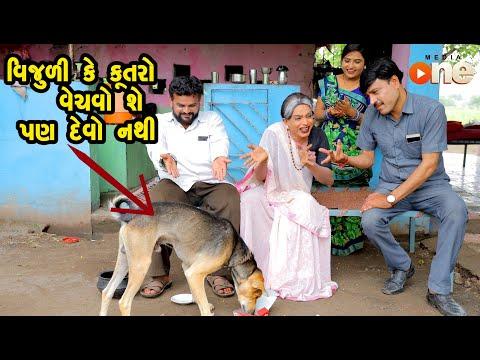 Vijuli ke Kutro Vechavo shey Pan Devo Nathi    Gujarati Comedy   One Media