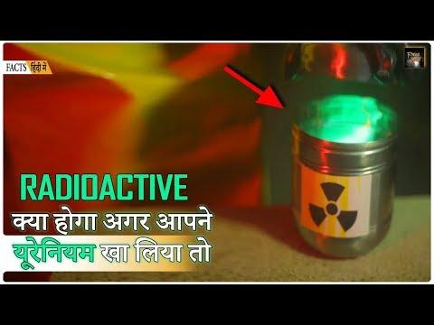क्या होगा अगर आपने यूरेनियम खा लिया तो ? // What will Happen If You Eat Uranium ? Science . .