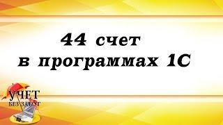44 счет в программах 1С