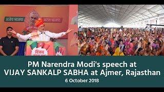 PM Shri Narendra Modi's speech at Vijay Sankalp Sabha at Ajmer, Rajasthan | #VijaySankalpWithPM