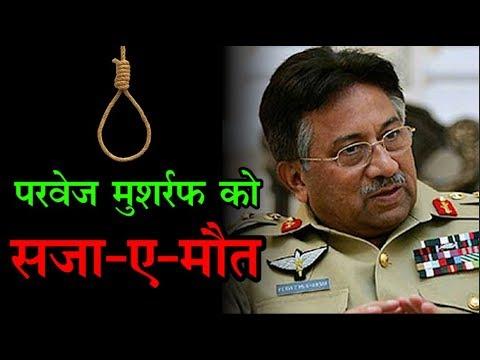 Pakistan के ex army chief और पूर्व राष्ट्रपति Pervez Musharraf को फांसी की सजा