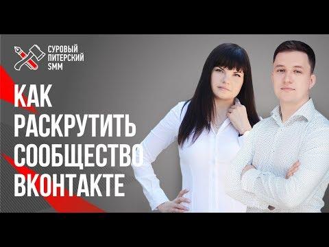 Как раскрутить сообщество ВКонтакте // Продвижение городских развлекательных сообществ 16+