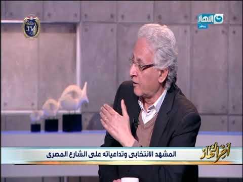 أخر النهار | الكاتب عبد الله السناوي خالد علي  جمع حتى الأن  22 ألف توكيل