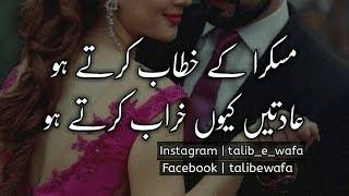 Best Urdu Romantic Poetry | Sms Poetry | Two Line Poetry | Romantic Poetry