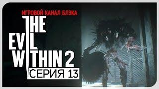 Босс. Мэрия ● Evil Within 2 #13 [Nightmare/PC/Ultra Settings]