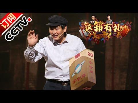 《综艺盛典》 20160602 这箱有礼 | CCTV