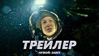Чужой: Завет - Трейлер на Русском | 2017 | 2160p