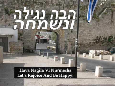 Hava Nagilah (הבה נגילה) - With Lyrics & Translation - Jesus loves Arabs and Jews