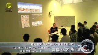 サムネイル:【バンタンゲームアカデミー】 オタク文化が世界を駆ける(3/5)