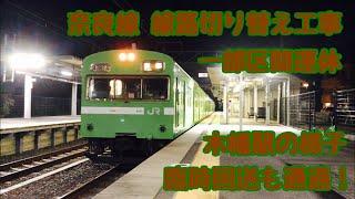 【JR西日本】2020/05/23 木幡駅 奈良線 線路切り替え工事の影響で一部区間運休の木幡駅の様子
