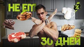 Что станет с Эктоморфом если не есть мясо и творог 30 дней? Проверяем!