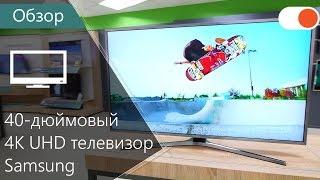 Samsung 40MU6470 ▶️ Обзор 40-дюймового 4К...