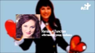 Наталья Толстая «Останови уход любви»