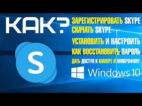 Вопрос: Как пользоваться Skype?