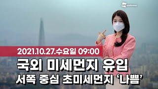 [웨더뉴스] 오늘의 미세먼지 예보 (10월 27일 09…