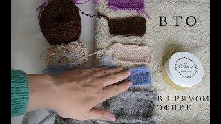 ВТО 👼 Обзор пасты для стирки шерсти 👼 Handmade 👼 Стираем образцы разной пряжи вместе