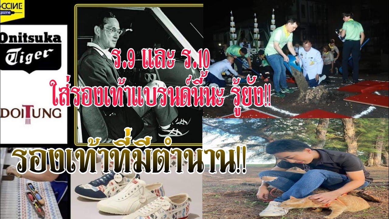 รองเท้าดอยตุง-โอนิซึกะ ไทเกอร์ #รองเท้าที่ราชวงศ์ไทยเลือกสวมใส่ เพราะเหตุใด???